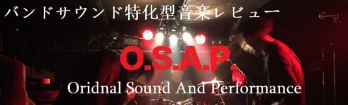 クリエイティブサウンドレビュー O.S.A.P.